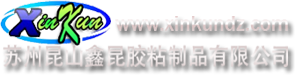 苏州昆山鑫昆胶粘制品有限公司